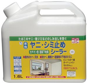 ニッペホーム 水性ヤニ・シミ止めシーラー 3.2L【送料込み】