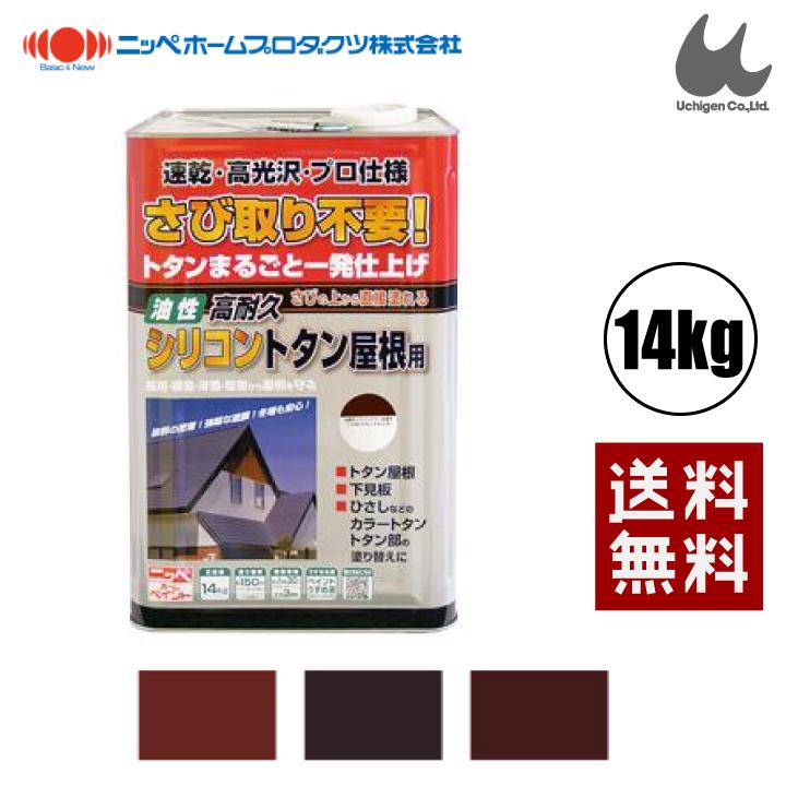 高耐久シリコントタン屋根用 3色 ツヤあり 14kg(約150平米分) ニッペホームプロダクツ 油性 速乾 高級仕上げ 赤さび こげ茶 チョコレート【送料込み】