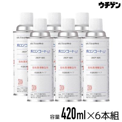 オキツモ ボロンコートピュア 420ml 6本組 耐熱潤滑離型剤スプレー 耐熱温度800℃ okitsumo【送料込み】