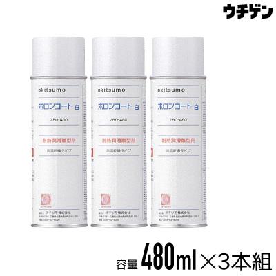 オキツモ ボロンコート白 480ml 3本組 耐熱潤滑離型剤スプレー 耐熱温度800℃ okitsumo【送料込み】