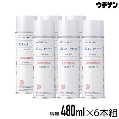 オキツモ ボロンコート白 480ml 6本組 耐熱潤滑離型剤スプレー 耐熱温度800℃ okitsumo【送料込み】
