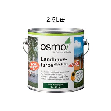 【2.5L】自然塗料 オスモカラーカントリーカラープラス(屋外用)#2101#2704(カラー9色)2.5L【送料込み】