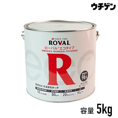 ローバル ROVALエコタイプ 5KG 亜鉛含有96% 油性 サビ止め 常温亜鉛めっき【送料込み】