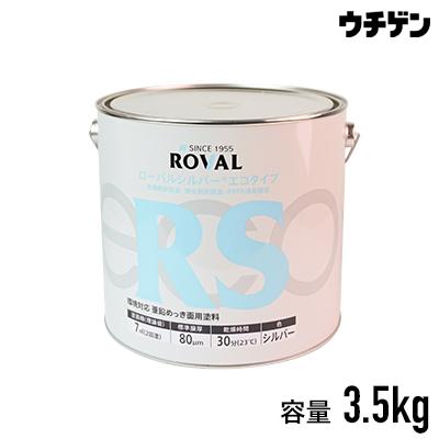 ローバル シルバーエコタイプ 3.5KG ROVAL アルミ配合 シルバー系 ジンクリッチペイント【送料込み】
