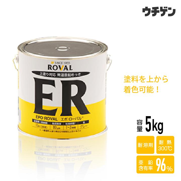 エポローバル 5kg ROVAL 耐熱性 耐溶剤性 上から塗料で着色可能【送料込み】
