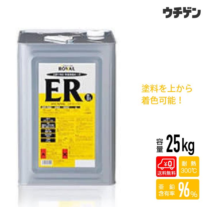 エポローバル 25kg ROVAL 耐熱性 耐溶剤性 上から塗料で着色可能