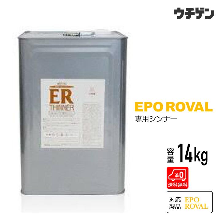 エポローバルシンナー 14kg ROVAL エポローバル専用シンナー【送料込み】