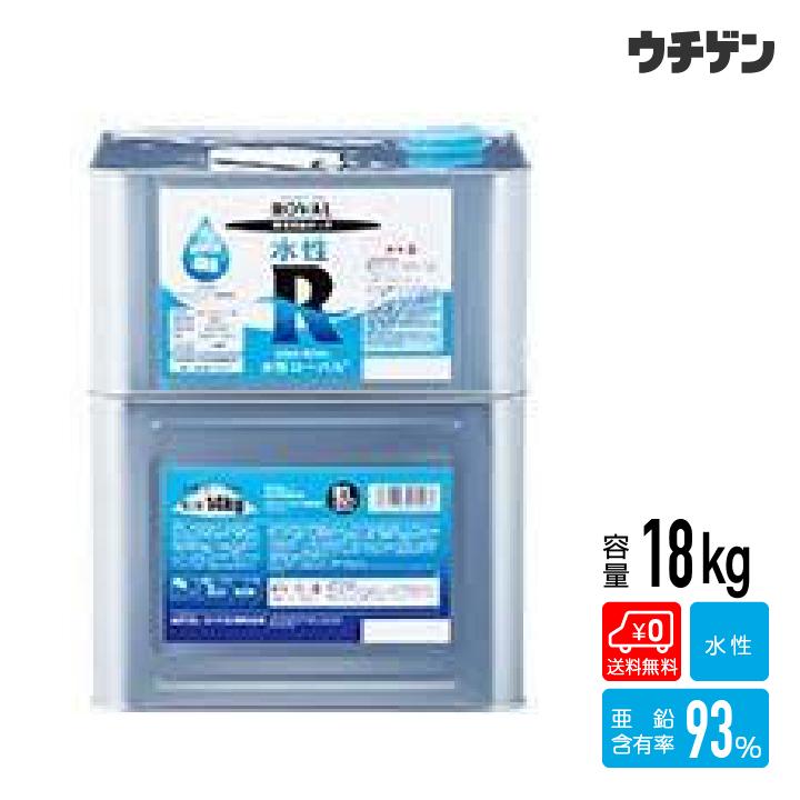 水性ローバル 18kg ROVAL 水性 旧塗膜の上に塗装可能 溶融亜鉛めっきと同等の強力なさび止め効果【送料込み】