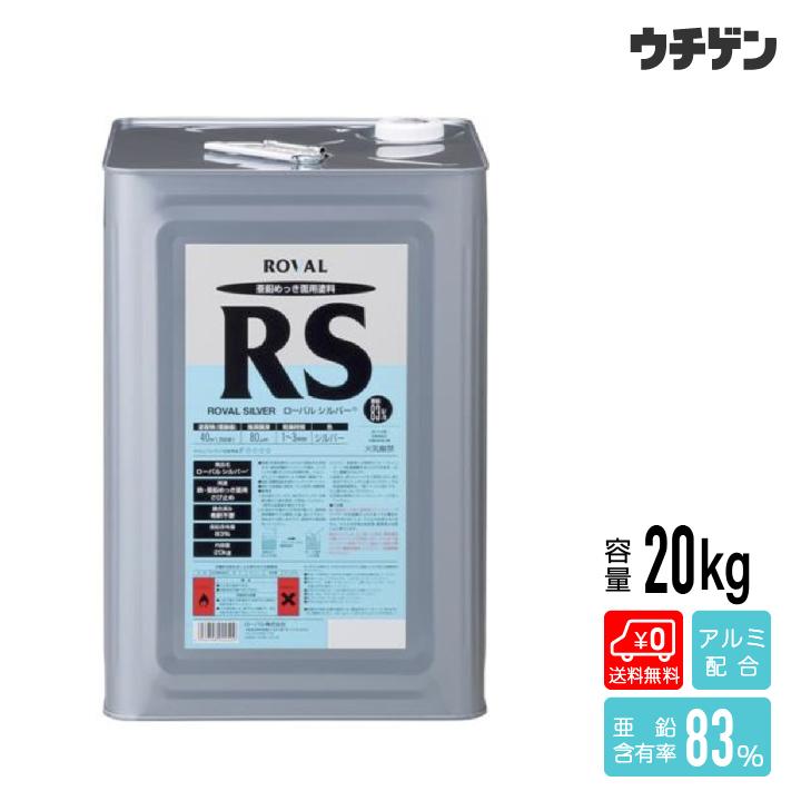 ローバルシルバー 20kg ROVAL アルミ顔料配合 シルバー色 亜鉛めっきの補修 ローバルの上塗り【送料込み】