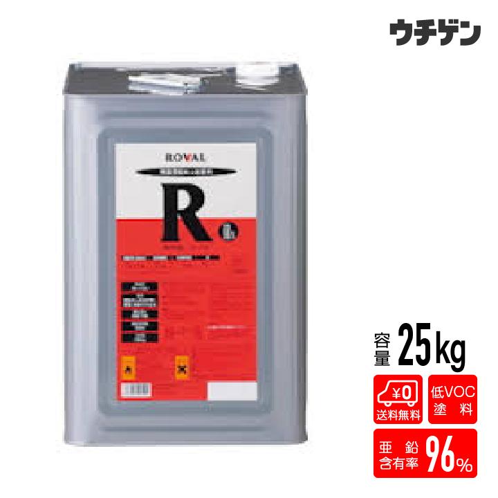 ローバル ROVAL 25KG 亜鉛含有96% 油性 サビ止め 常温亜鉛めっき 送料無料