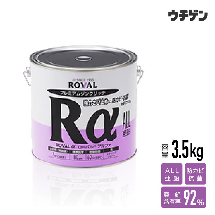 ローバルアルファ 3.5kg ROVAL 強力なさび止め効果 防カビ 抗菌 プレミアムジンクリッチ【送料込み】