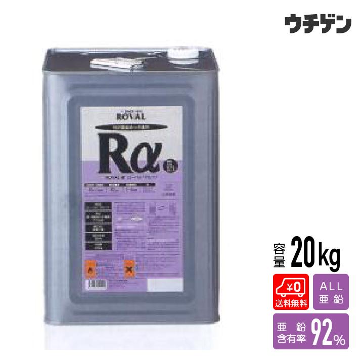 ローバルアルファ 20kg ROVAL 強力なさび止め効果 防カビ 抗菌 プレミアムジンクリッチ【送料込み】