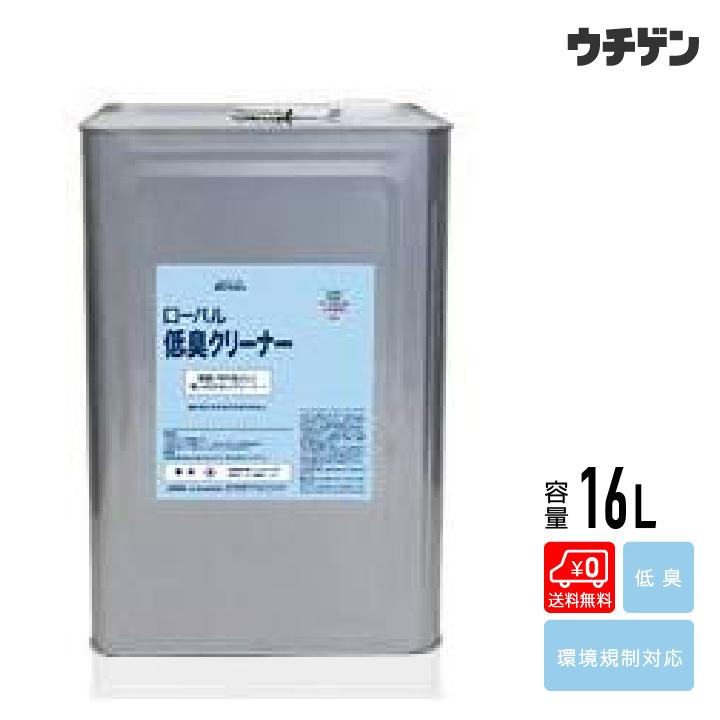 低臭クリーナー 16L トルエンフリー キシレンフリー エチルベンゼンフリー 汚れ落とし【送料込み】