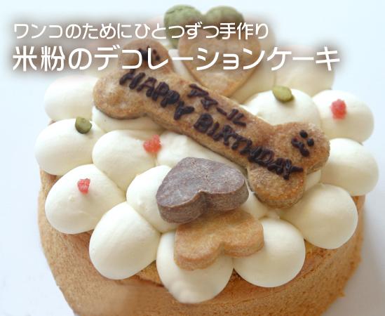 人間用と同じ素材で手作り 人も食べられます ワンコ 犬用 デコレーションケーキ 在庫限り 米粉使用 小麦粉不使用 手作り ごちそう 誕生日 ケーキ プレゼント 一緒に食べられます 期間限定で特別価格 ごはん メッセージ 無添加