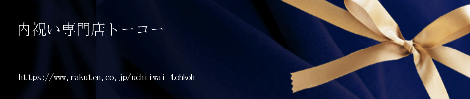 内祝い専門店トーコー:出産祝のお返しギフトをたのしく選べる内祝い専門店です。