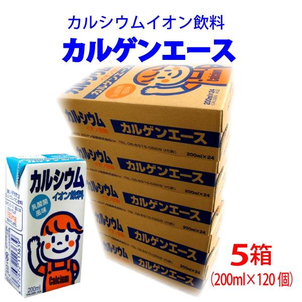 カルゲンエース5箱 200mlx120個 スーパーセール 賞味期2022.01.03 登場大人気アイテム