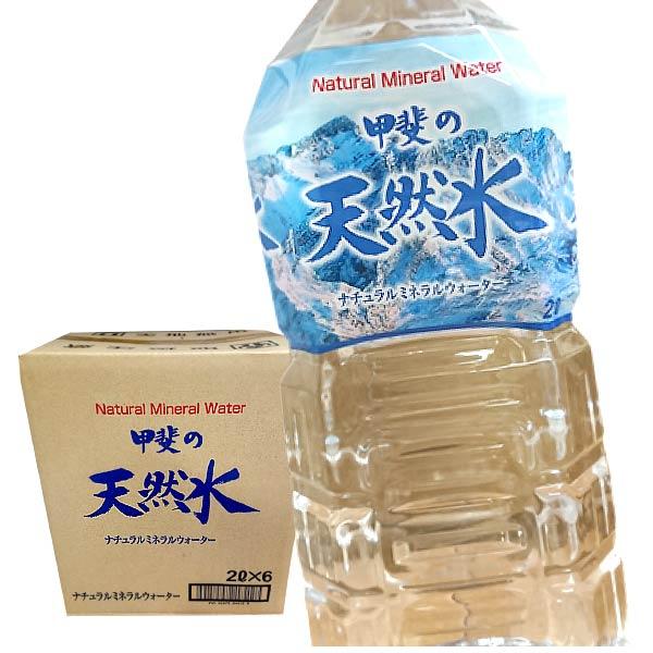 秀逸 甲斐の天然水 ミネラルウォーター 1ケース 2Lx6本 現品 追加送料 九州400円 800円 沖縄1 北海道