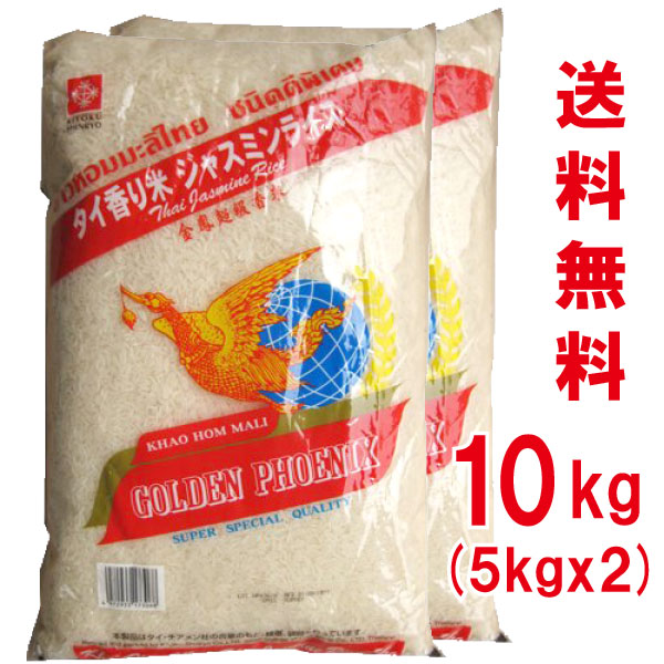 送料無料 タイ 香り米 ジャスミンライスGOLDEN 新作送料無料 PHOENIX 即納 10kg 09 長粒種米 03 5kgx2 精米年月日2020