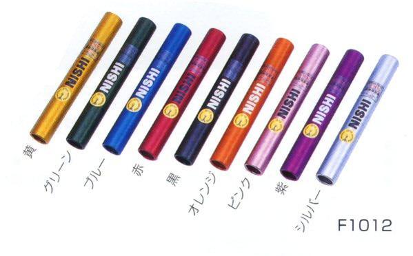 ニシ【NISHI】アルミ合金製リレーバトン 8本組 2020年継続モデル【メール便不可】[取り寄せ][自社]