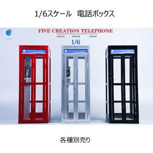 1 6ドール お気にいる 開店記念セール フィギュア用アクセサリー FIVE TOYS F2013ABC 6 booth ミニチュア telephone 6スケール 公衆電話ボックス A