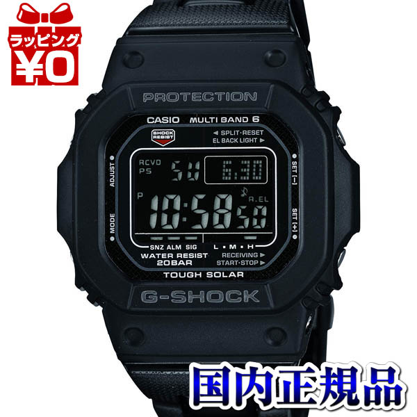 GW-M5610BC-1JF Casio g-shock Japan genuine 20 ATM waterproof radio solar world 6 stations receive watch watch WATCH G shock mens Christmas gifts
