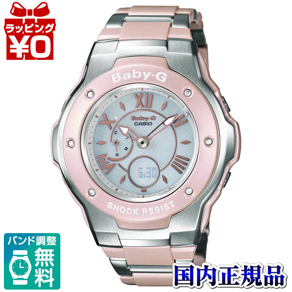 Msg-3200C-4BJF Casio baby-g domestic genuine 10 ATM waterproof radio solar world 6 stations received LED light watch watch WATCH sales type Womens Christmas gifts