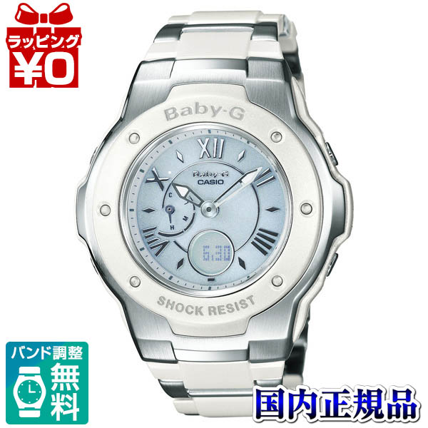 Msg-3200C-7BJF Casio baby-g regular domestic air pressure 10 waterproof radio solar world 6 stations received LED light watch watch WATCH sales type Womens Christmas gifts fs3gm