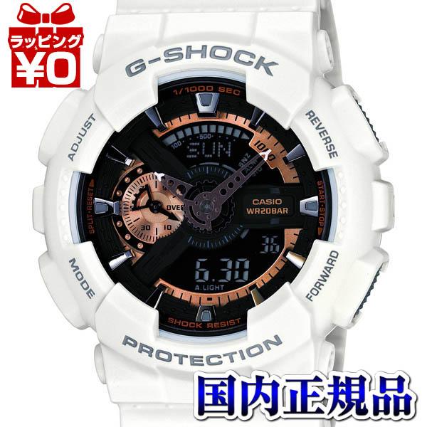 GA-110RG-7AJF CASIO カシオ G-SHOCK 白 ホワイト ローズゴールド シリーズ ジーショック gshock Gショック メンズ腕時計 アナデジ 送料無料 プレゼント アスレジャー