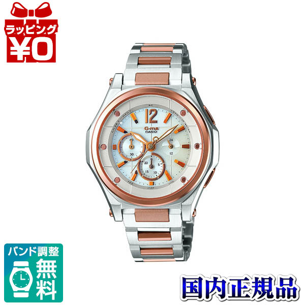 MSA-7201DGJ-7AJF Casio G-ms ladies watch shock resistance structure tough solar domestic genuine watch WATCH maker guaranteed sales type Christmas gifts fs3gm