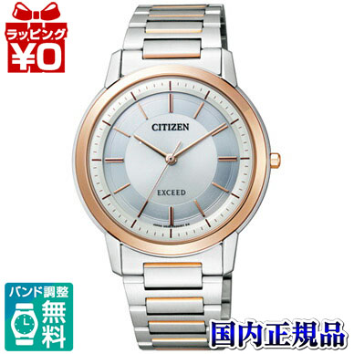 AR4004-54 A CITIZEN citizen EXCEED exceed eco-drive mens watch domestic genuine watch WATCH sales kind Christmas gifts