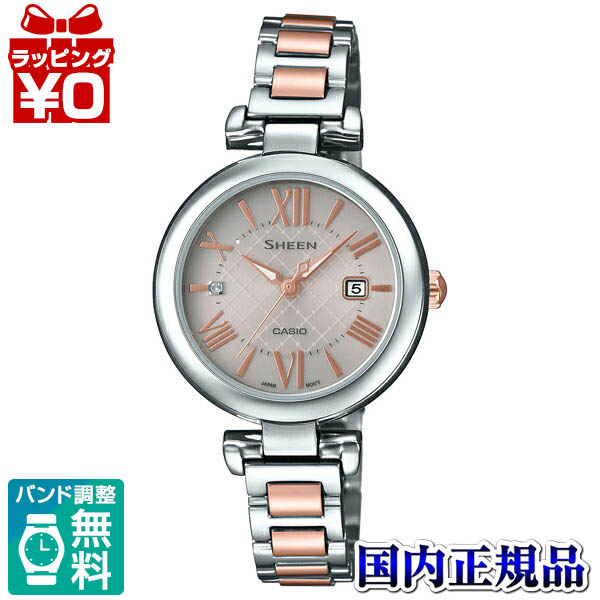 【クーポン利用で1000円OFF】SHS-4502SPG-9AJF SHEEN シーン CASIO カシオ シングルリンク レディース 腕時計 国内正規品 送料無料