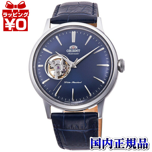 【クーポン利用で1000円OFF】RN-AG0008L ORIENT オリエント エプソン EPSON クラシック CLASSIC メンズ 腕時計 国内正規品 送料無料