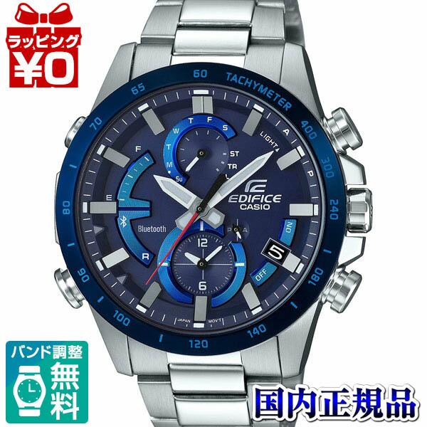 【クーポン利用で3000円OFF】EQB-900DB-2AJF EDIFICE エディフィス CASIO カシオ スマートフォンリンク Bluetooth搭載 メンズ 腕時計 国内正規品 送料無料