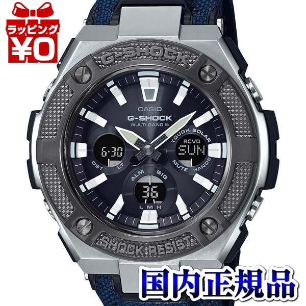 GST-W330AC-2AJF G-SHOCK Gショック ジーショック カシオ CASIO 電波 ソーラー 銀 青 ジースチール メンズ 腕時計 国内正規品 送料無料