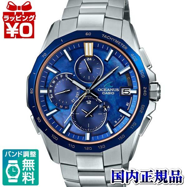 OCW-S4000E-2AJF OCEANUS オシアナス CASIO カシオ メンズ 腕時計 国内正規品 送料無料