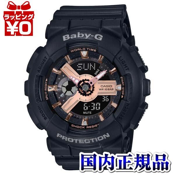 【クーポン利用で500円OFF】BA-110RG-1AJF BABY-G ベイビージー ベビージー CASIO カシオ レディース 腕時計 国内正規品 送料無料