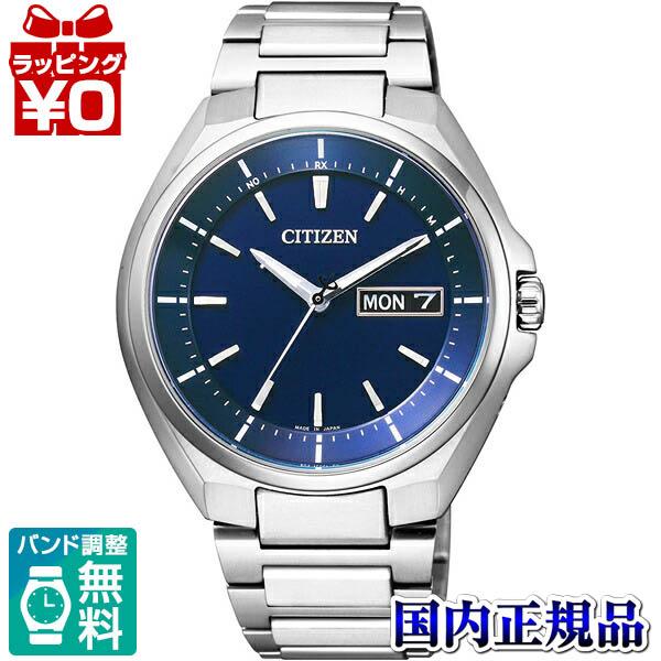 【クーポン利用で1000円OFF】AT6050-54L CITIZEN シチズン ATTESA アテッサ メンズ 腕時計 国内正規品 送料無料