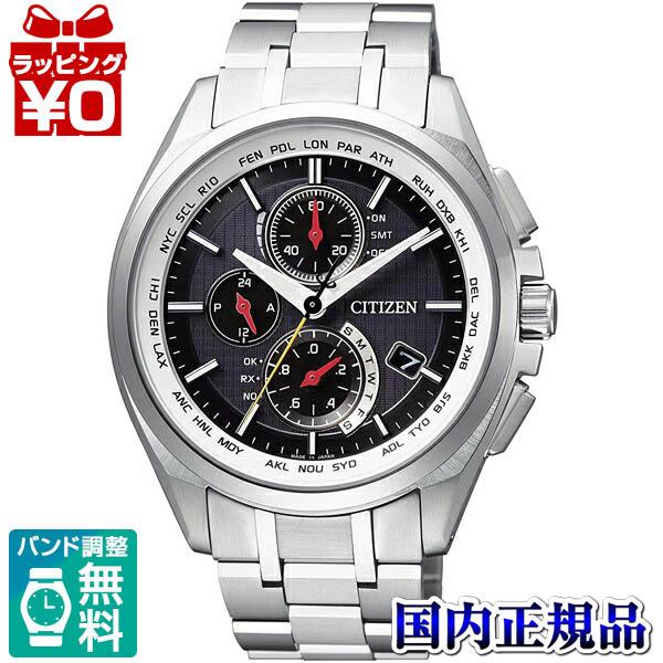 【クーポン利用で1000円OFF】AT8040-57F CITIZEN シチズン ATTESA アテッサ メンズ 腕時計 国内正規品 送料無料