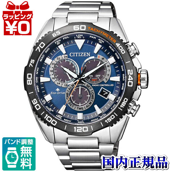 【クーポン利用で2000円OFF】CB5034-82L CITIZEN シチズン PROMASTER プロマスター メンズ 腕時計 国内正規品 送料無料 ブランド