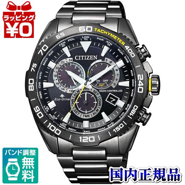 【クーポン利用で3000円OFF】CB5037-84E CITIZEN シチズン PROMASTER プロマスター メンズ 腕時計 国内正規品 送料無料