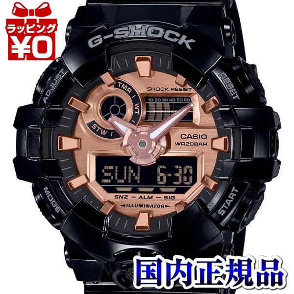 【クーポン利用で1000円OFF】GA-700MMC-1AJF CASIO カシオ G-SHOCK ジーショック Gショック G-SHOCK ワールドタイム世界48都市 メンズ 腕時計 国内正規品 送料無料