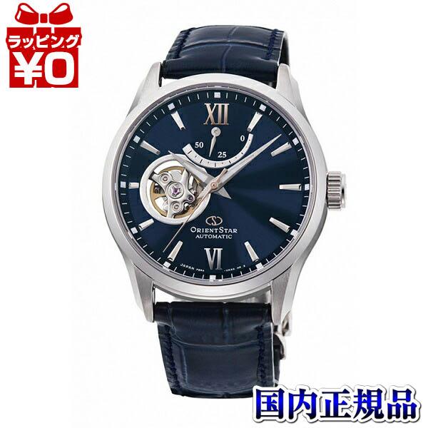 【クーポン利用で3000円OFF】RK-AT0006L EPSON エプソン ORIENTSTAR コンテンポラリー メンズ 腕時計 国内正規品 送料無料