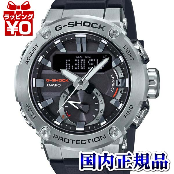 カーボンコアガード構造 モバイルリンク スマートホン GST-B200-1AJF G-SHOCK Gショック ジーショック CASIO カシオ G-STEEL Gスチール ジースチール メンズ 腕時計 国内正規品 送料無料