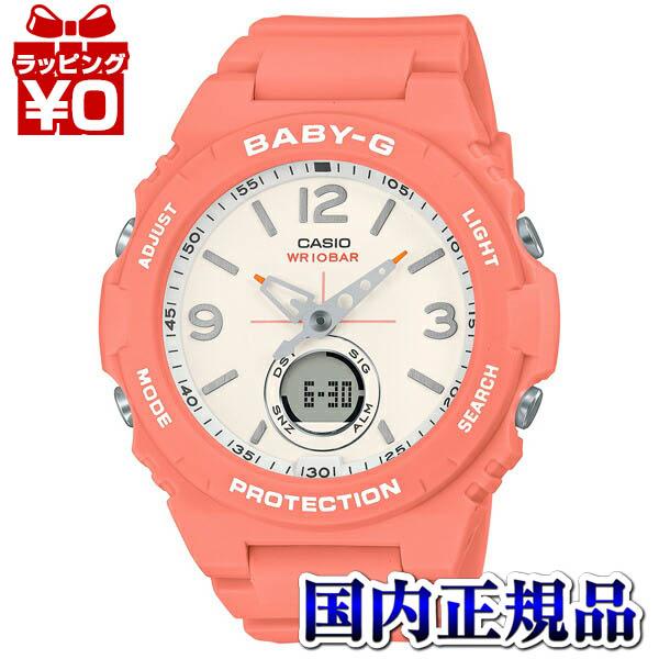 BGA-260-4AJF ベビーG BABY-G ベビージー ベイビージー カシオ CASIO ワールドタイム レディース 腕時計 国内正規品 送料無料