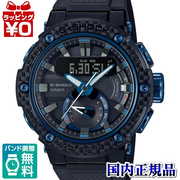 【クーポン利用で2000円OFF】GST-B200X-1A2JF G-SHOCK Gショック ジーショック カシオ CASIO ソーラー メンズ 腕時計 国内正規品 送料無料 ブランド