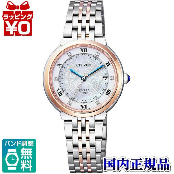 【クーポン利用で3000円OFF】ES1055-55W CITIZEN シチズン EXCEED エクシード レディース 腕時計 国内正規品 送料無料