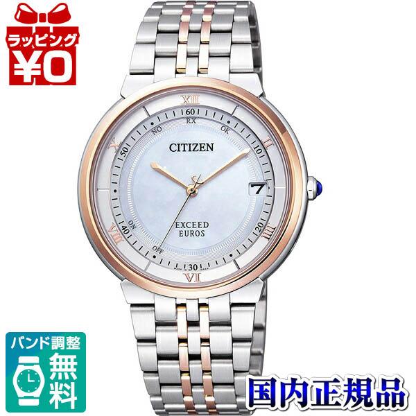 【クーポン利用で3000円OFF】CB3024-52W CITIZEN シチズン EXCEED エクシード メンズ 腕時計 国内正規品 送料無料