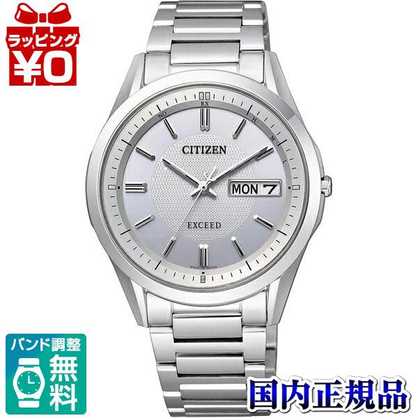 【クーポン利用で2000円OFF】AT6030-60A CITIZEN シチズン EXCEED エクシード メンズ 腕時計 国内正規品 送料無料 ブランド