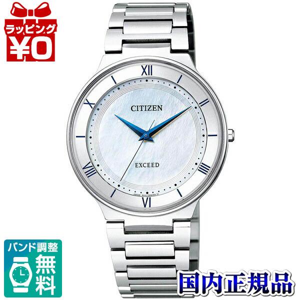 【クーポン利用で3000円OFF】AR0080-58A CITIZEN シチズン EXCEED エクシード メンズ 腕時計 国内正規品 送料無料
