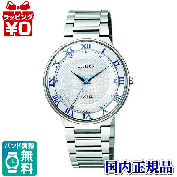 【クーポン利用で3000円OFF】AR0080-66D CITIZEN シチズン EXCEED エクシード 限定モデル ペアウォッチ メンズ 腕時計 国内正規品 送料無料